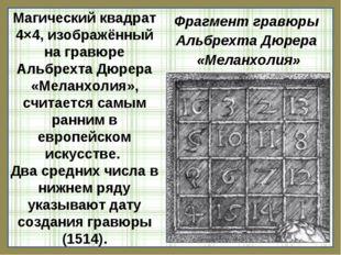 Магический квадрат 4×4, изображённый на гравюре Альбрехта Дюрера «Меланхолия»
