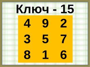 Ключ - 15 492 357 816