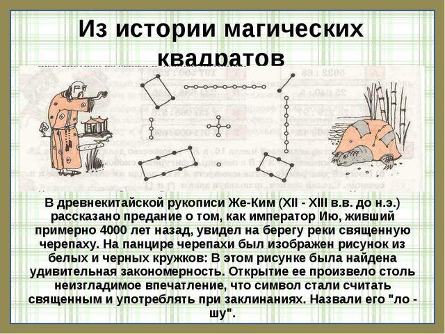 Из истории магических квадратов В древнекитайской рукописи Же-Ким (XII - ХІІІ...