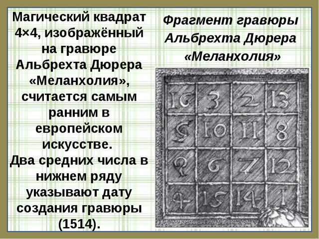 Магический квадрат 4×4, изображённый на гравюре Альбрехта Дюрера «Меланхолия»...