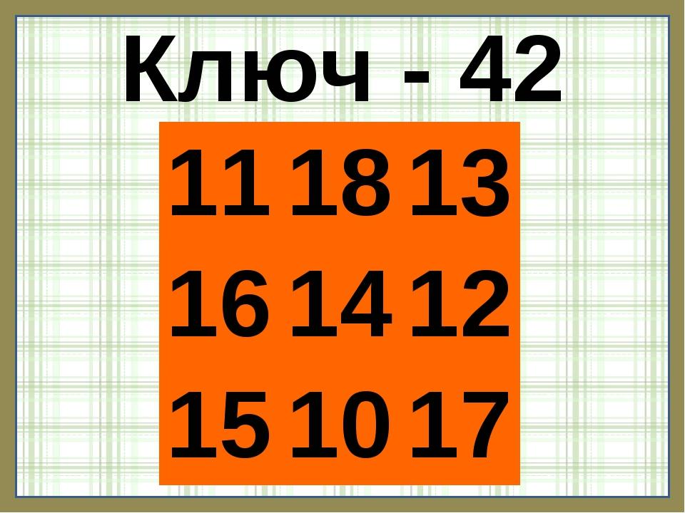 Ключ - 42 111813 161412 151017