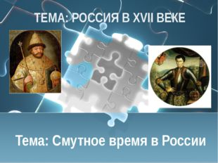 ТЕМА: РОССИЯ В XVII ВЕКЕ Тема: Смутное время в России