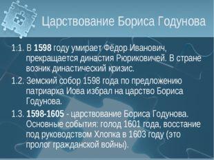 Царствование Бориса Годунова 1.1. В 1598 году умирает Фёдор Иванович, прекращ