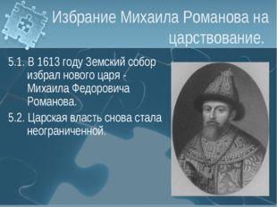 Избрание Михаила Романова на царствование. 5.1. В 1613 году Земский собор изб