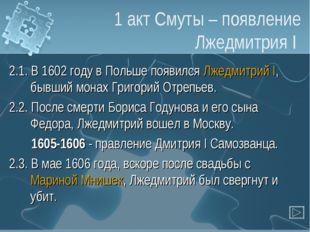 1 акт Смуты – появление Лжедмитрия I 2.1. В 1602 году в Польше появился Лжедм