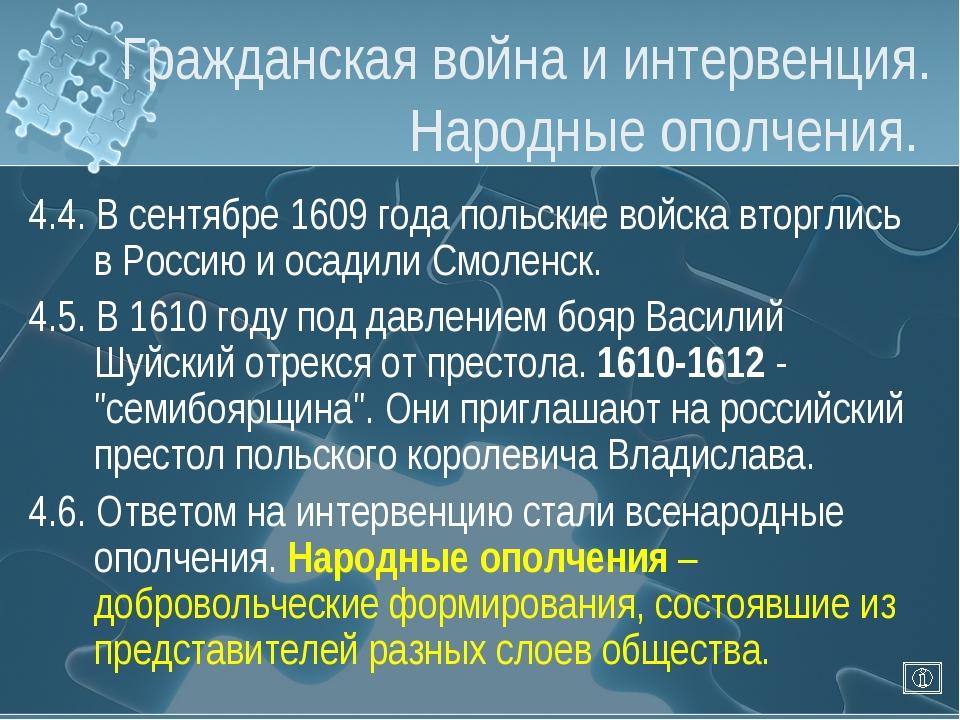 Гражданская война и интервенция. Народные ополчения. 4.4. В сентябре 1609 год...