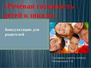 Консультация для родителей Составила: учитель-логопед Нескоромная А.В. «Речев