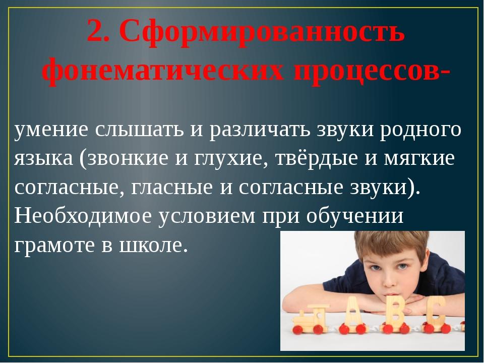 2. Сформированность фонематических процессов- умение слышать и различать зву...