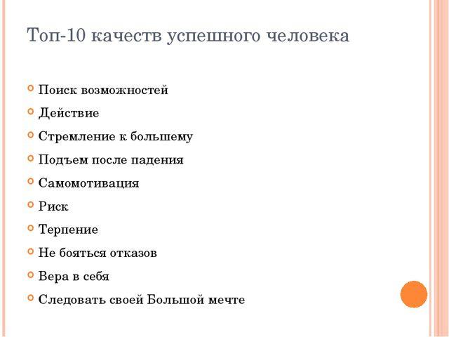 Топ-10 качеств успешного человека Поиск возможностей Действие Стремление к бо...