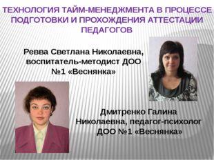 Ревва Светлана Николаевна, воспитатель-методист ДОО №1 «Веснянка» Дмитренко Г