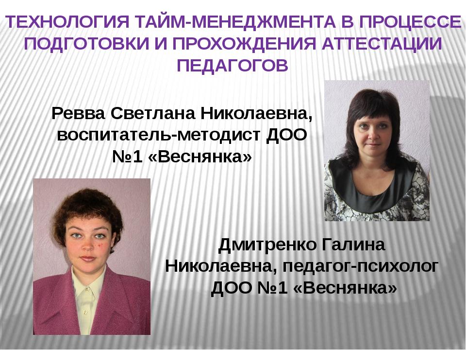 Ревва Светлана Николаевна, воспитатель-методист ДОО №1 «Веснянка» Дмитренко Г...
