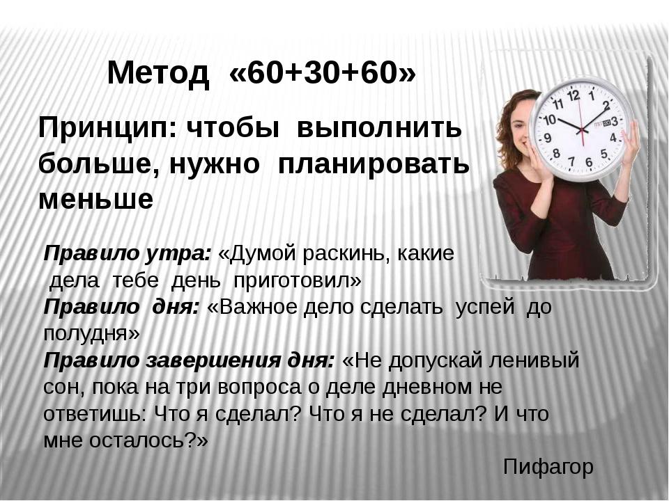 Метод «60+30+60» Принцип: чтобы выполнить больше, нужно планировать меньше Пр...