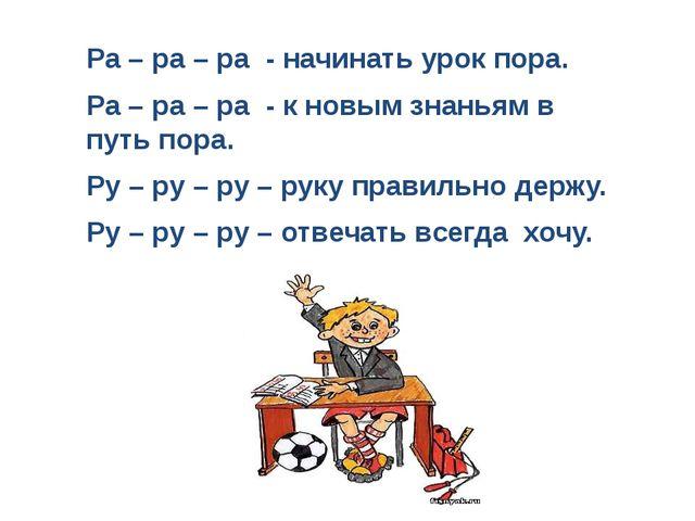 Ра – ра – ра - начинать урок пора. Ра – ра – ра - к новым знаньям в путь пор...