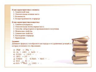 План характеристики элемента: 1. Химический знак 2. Относительная атомная мас