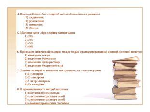 5. Массовая доля Mg в хлориде магния равна: 1) 33% 2) 20% 3) 25% 4) 40% 6. Пр