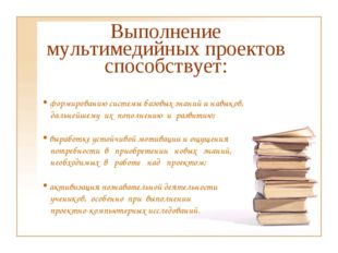 формированию системы базовых знаний и навыков, дальнейшему их пополнению и р