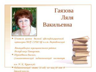 Гаязова Ляля Вакильевна  Учитель химии высшей квалификационной категории МОУ