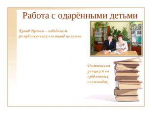 Работа с одарёнными детьми Достижения учащихся на предметных олимпиадах Кузае