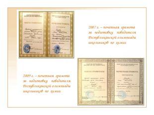 2009 г. – почетная грамота за подготовку победителя Республиканской олимпиады