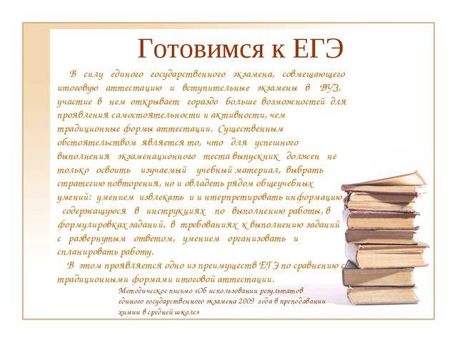 Готовимся к ЕГЭ В силу единого государственного экзамена, совмещающего итогов...
