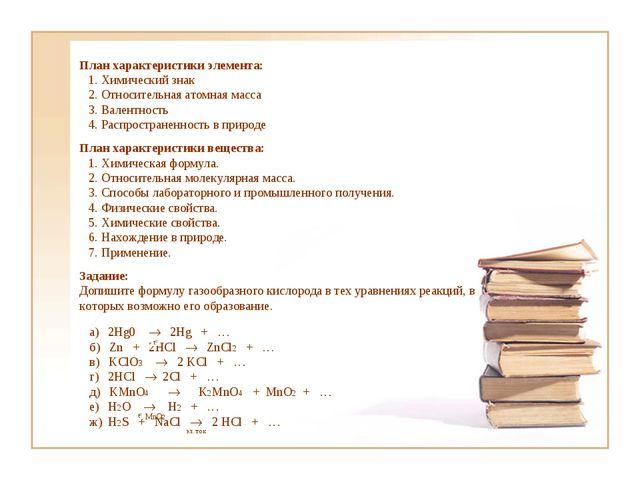 План характеристики элемента: 1. Химический знак 2. Относительная атомная мас...
