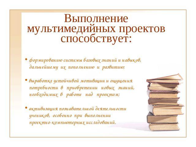 формированию системы базовых знаний и навыков, дальнейшему их пополнению и р...