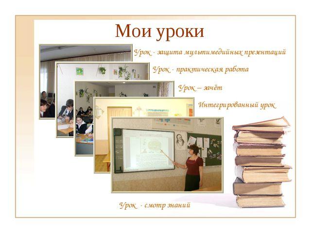 Мои уроки Урок - защита мультимедийных презентаций Урок - практическая работа...