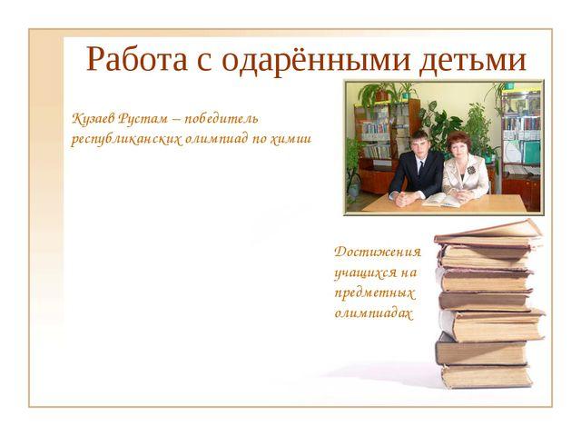 Работа с одарёнными детьми Достижения учащихся на предметных олимпиадах Кузае...