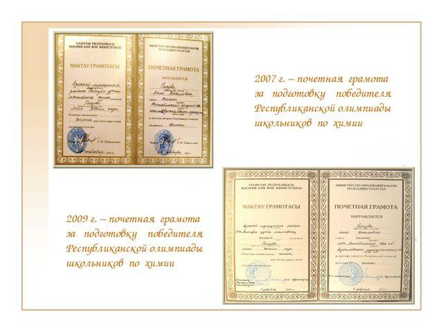 2009 г. – почетная грамота за подготовку победителя Республиканской олимпиады...