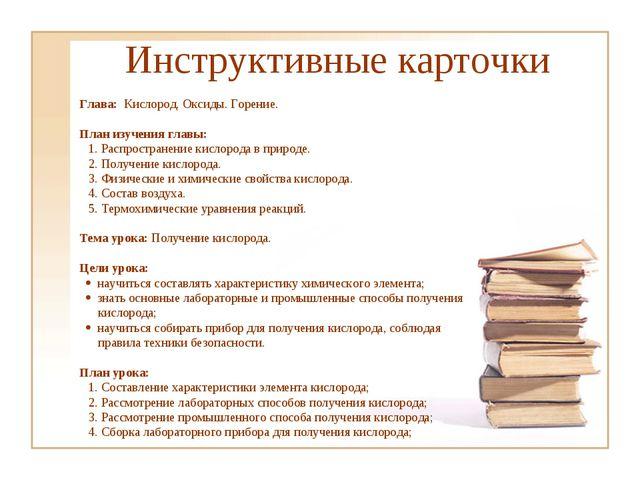 Инструктивные карточки Глава: Кислород. Оксиды. Горение. План изучения главы:...