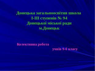 Донецька загальноосвітня школа I-III ступенів № 94 Донецької міської ради м.Д