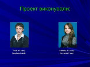 Проект виконували: Учень 9-б класу Учениця 9-б класу Дьомінов Сергій Нестеров