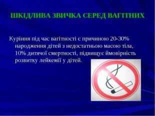 ШКІДЛИВА ЗВИЧКА СЕРЕД ВАГІТНИХ Куріння під час вагітності є причиною 20-30% н