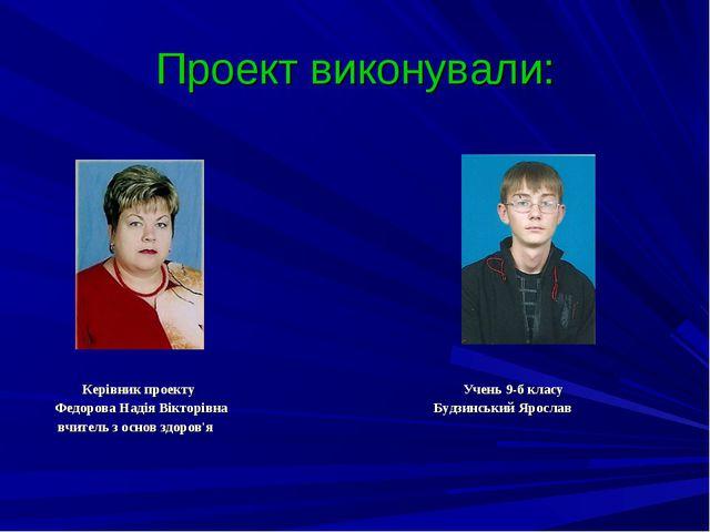 Проект виконували: Керівник проекту Учень 9-б класу Федорова Надія Вікторівна...