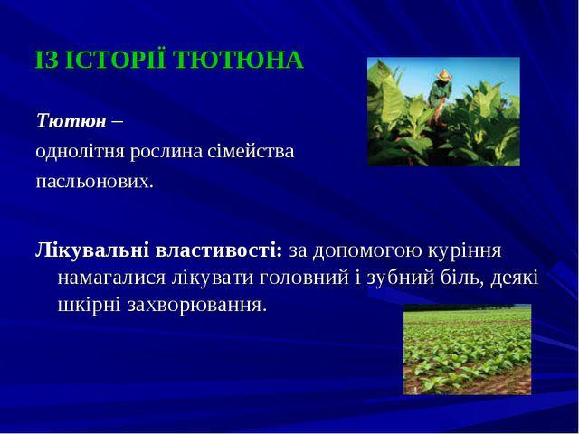 ІЗ ІСТОРІЇ ТЮТЮНА Тютюн – однолітня рослина сімейства пасльонових. Лікувальні...