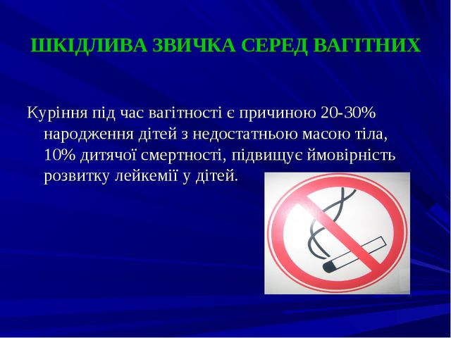 ШКІДЛИВА ЗВИЧКА СЕРЕД ВАГІТНИХ Куріння під час вагітності є причиною 20-30% н...