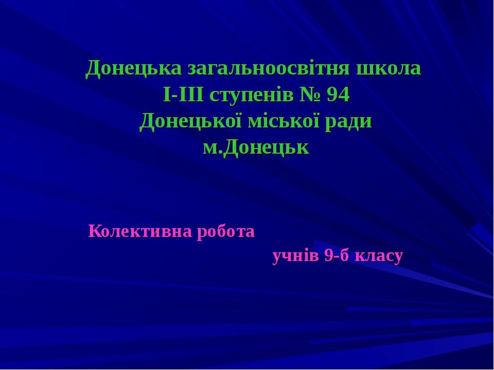Донецька загальноосвітня школа I-III ступенів № 94 Донецької міської ради м.Д...