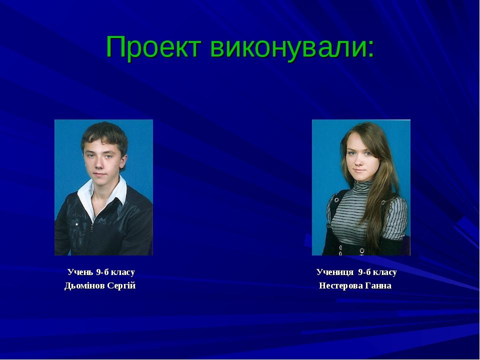 Проект виконували: Учень 9-б класу Учениця 9-б класу Дьомінов Сергій Нестеров...