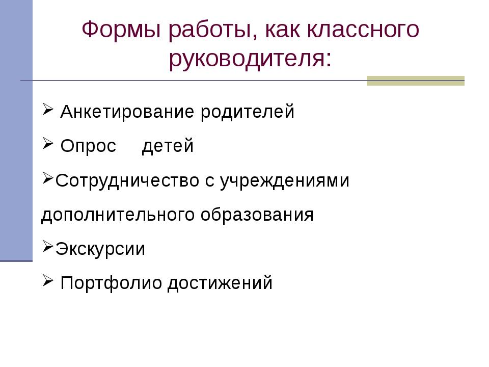 Анкетирование родителей Опрос детей Сотрудничество с учреждениями дополнител...