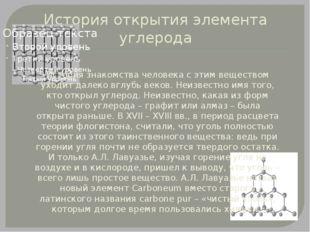 История открытия элемента углерода История знакомства человека с этим веществ