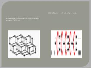 алмаз имеет объемную тетраэдрическую атомную решетку карбин – линейную