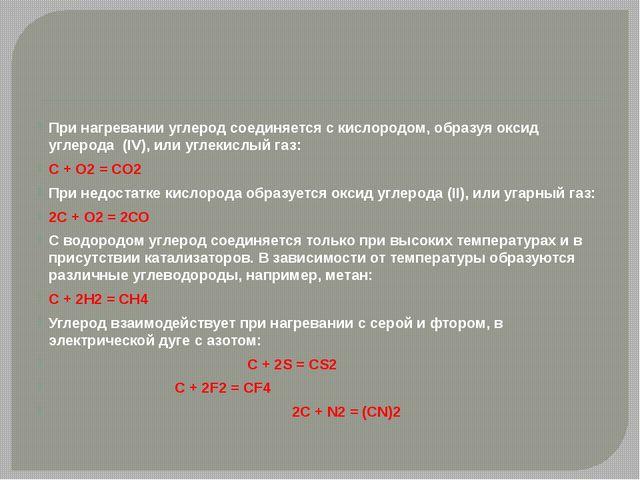 При нагревании углерод соединяется с кислородом, образуя оксид углерода (IV),...