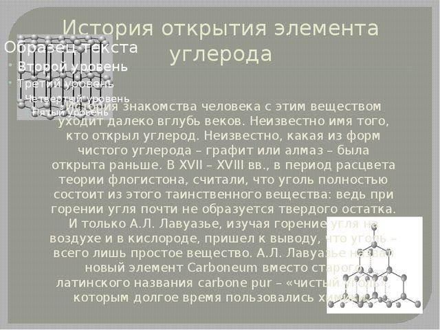 История открытия элемента углерода История знакомства человека с этим веществ...