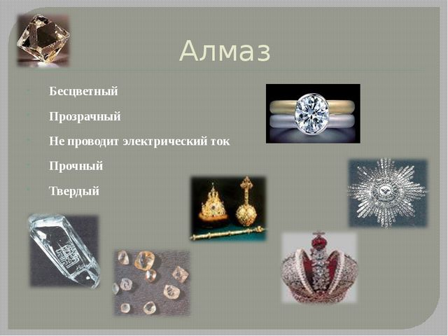 Алмаз Бесцветный Прозрачный Не проводит электрический ток Прочный Твердый