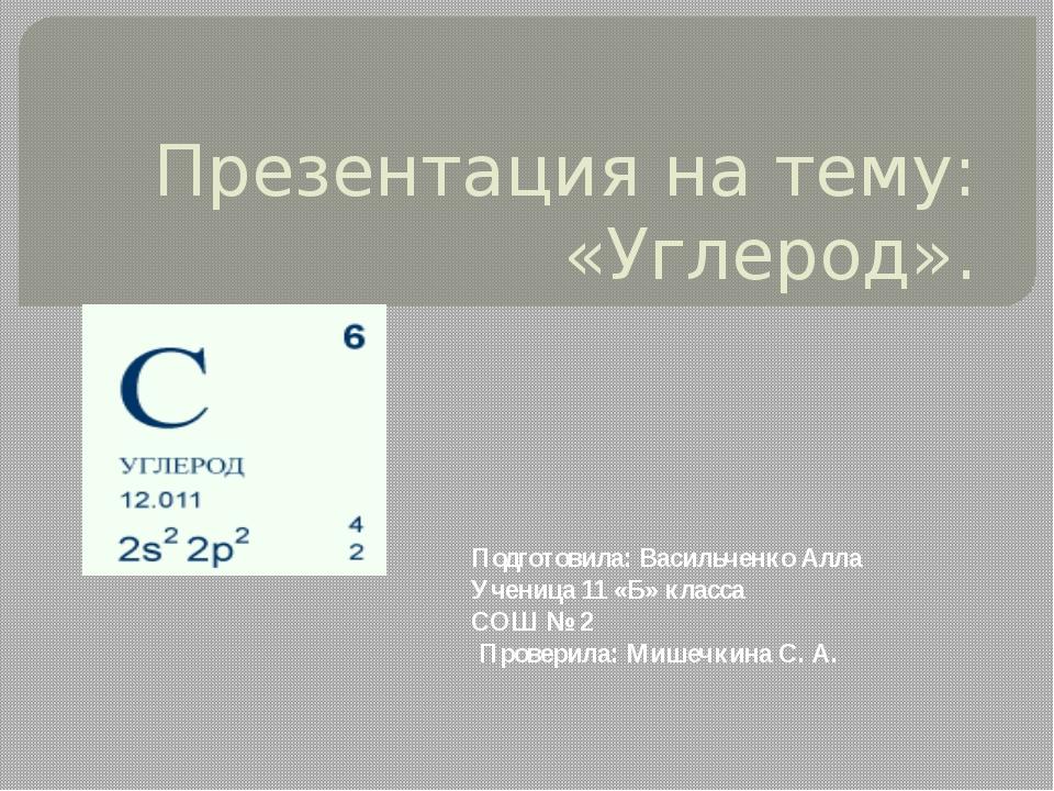 Презентация на тему: «Углерод». Подготовила: Васильченко Алла Ученица 11 «Б»...