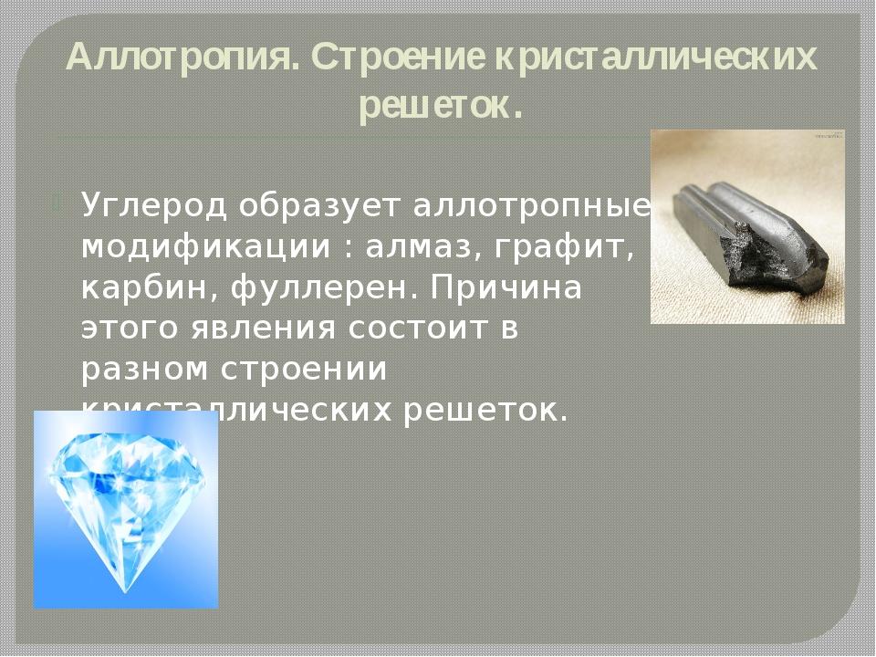 Аллотропия. Строение кристаллических решеток. Углерод образует аллотропные мо...
