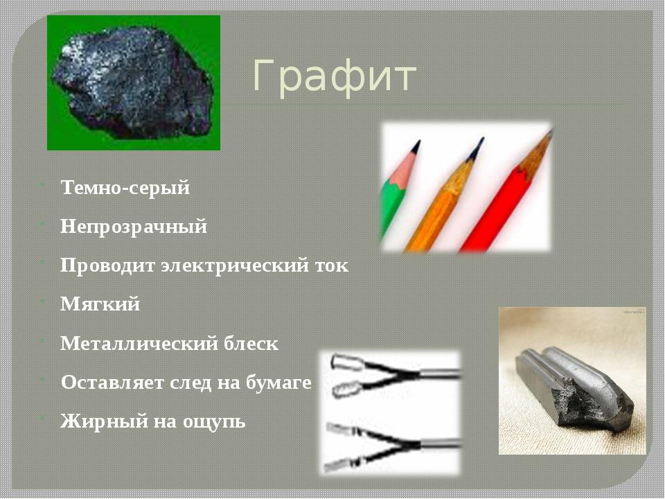 Графит Темно-серый Непрозрачный Проводит электрический ток Мягкий Металлическ...