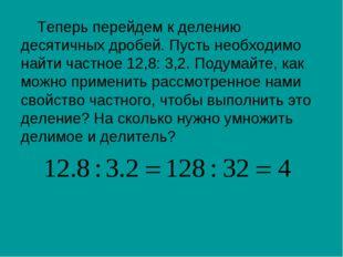 Теперь перейдем к делению десятичных дробей. Пусть необходимо найти частное 1