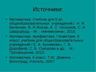 Математика: Учебник для 5 кл. общеобразовательных учреждений./ Н. Я. Виленкин