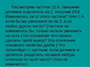 Рассмотрим частное 12:4. Умножим делимое и делитель на 2, получим 24:8. Измен